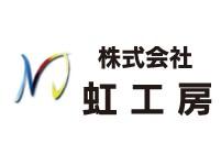 株式会社虹工房