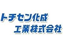 トチセン化成工業株式会社
