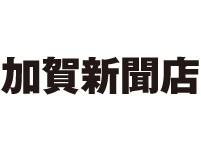 加賀新聞店