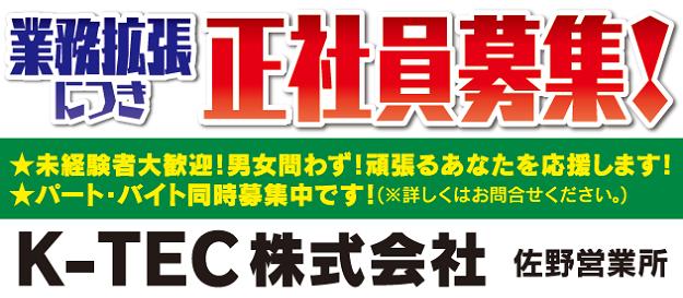K-TEC株式会社 佐野営業所