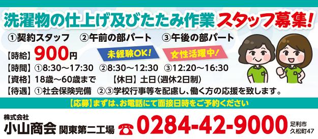 株式会社 小山商会 関東第二工場