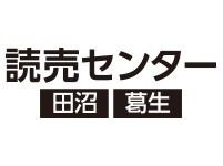 読売センター田沼